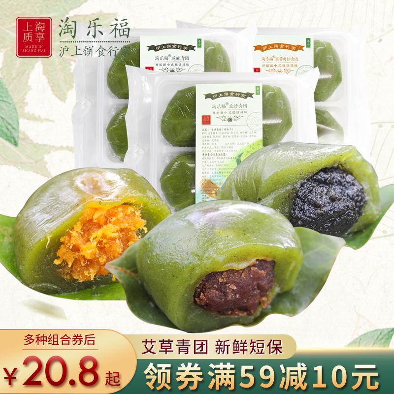 淘乐福青团艾草蛋黄肉松豆沙清明果手工糕点上海特产青团子糯米糍