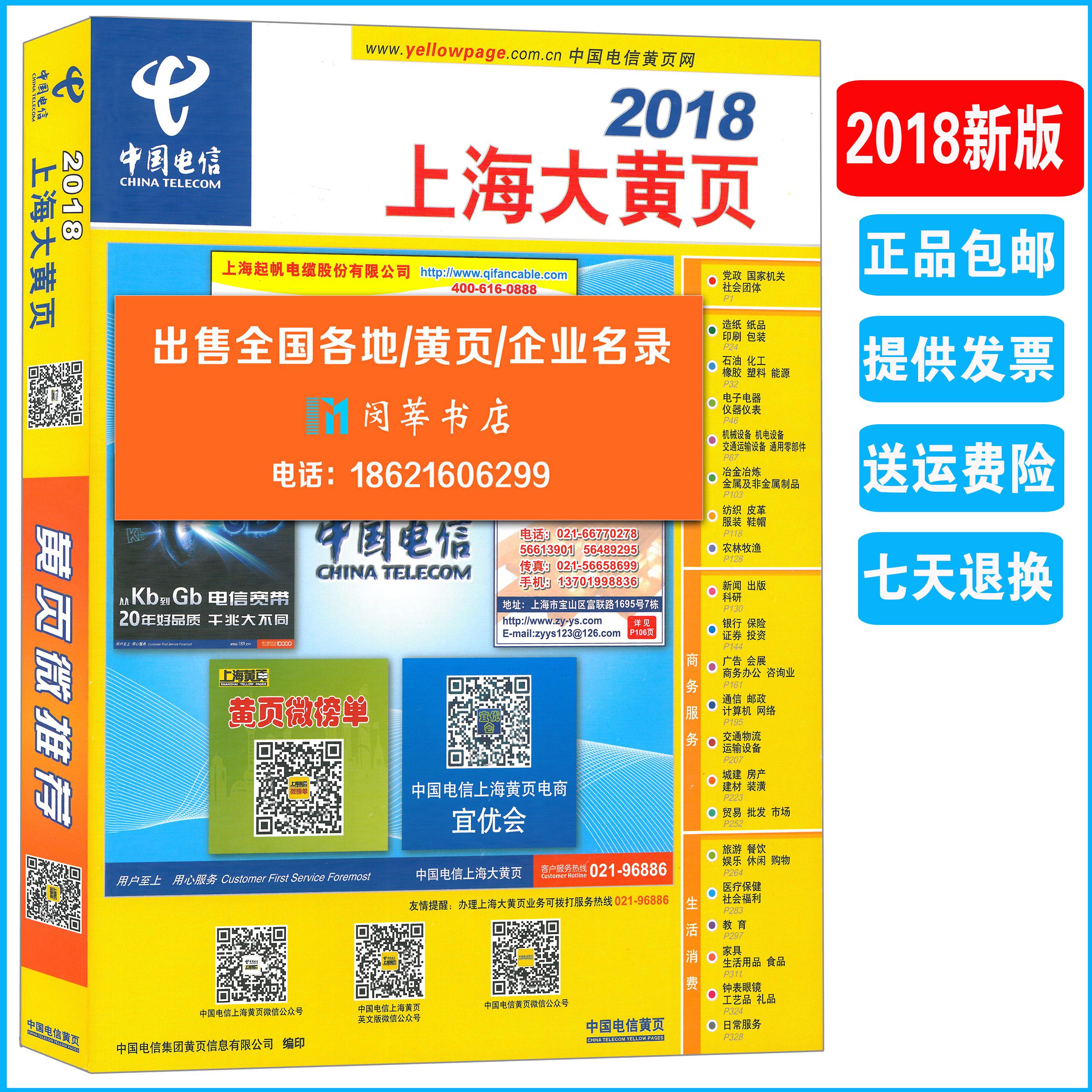 2018 акции 2018 шанхай желтый страница 2018 шанхай бизнес телефон ревень страница имя запись связь телефон книга