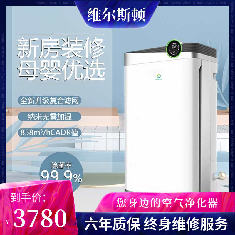 Vilston imported anion air purifier household formaldehyde removal office bedroom humidifier