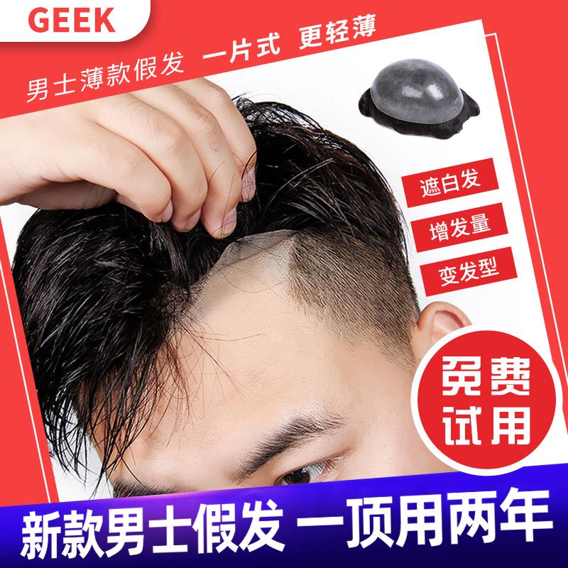 Geek hairpiece Wenzhou hairpiece mens hairpiece Korean Short hairpiece custom baldness hairpiece hairline