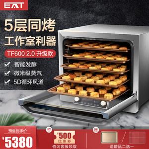 海氏eat 5层同烤商用大型容量烤箱