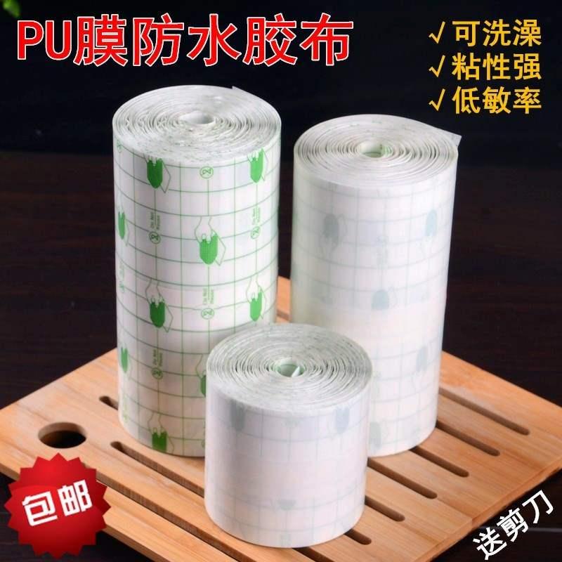胶布pu防水贴膜伤口贴透明敷贴透气一次性护理洗澡贴塑料膜贴包邮