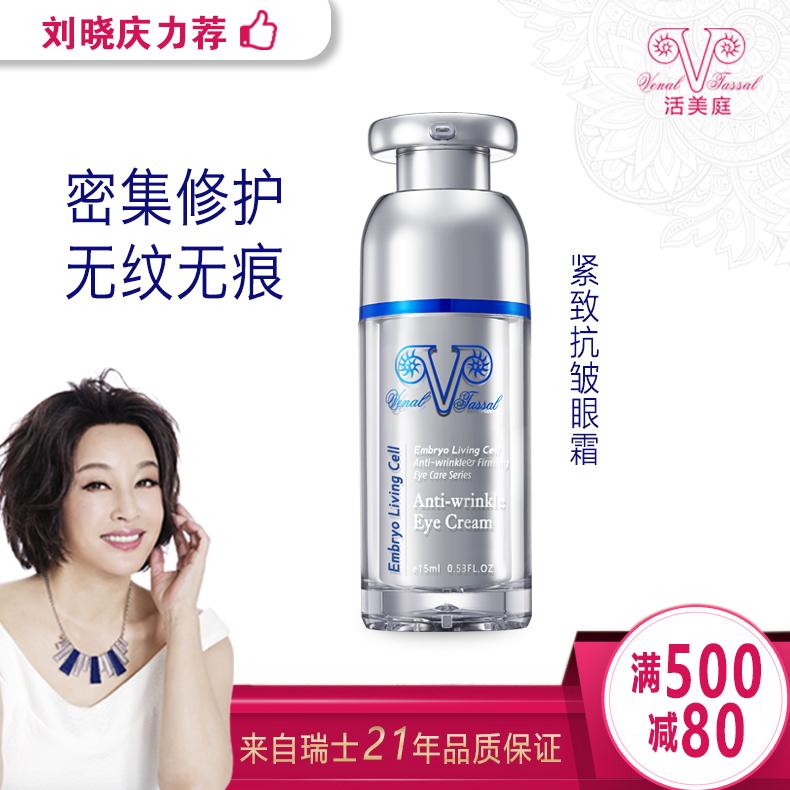 活美庭刘晓庆力荐淡化细纹保湿补水抗皱改善黑眼圈去眼袋眼霜