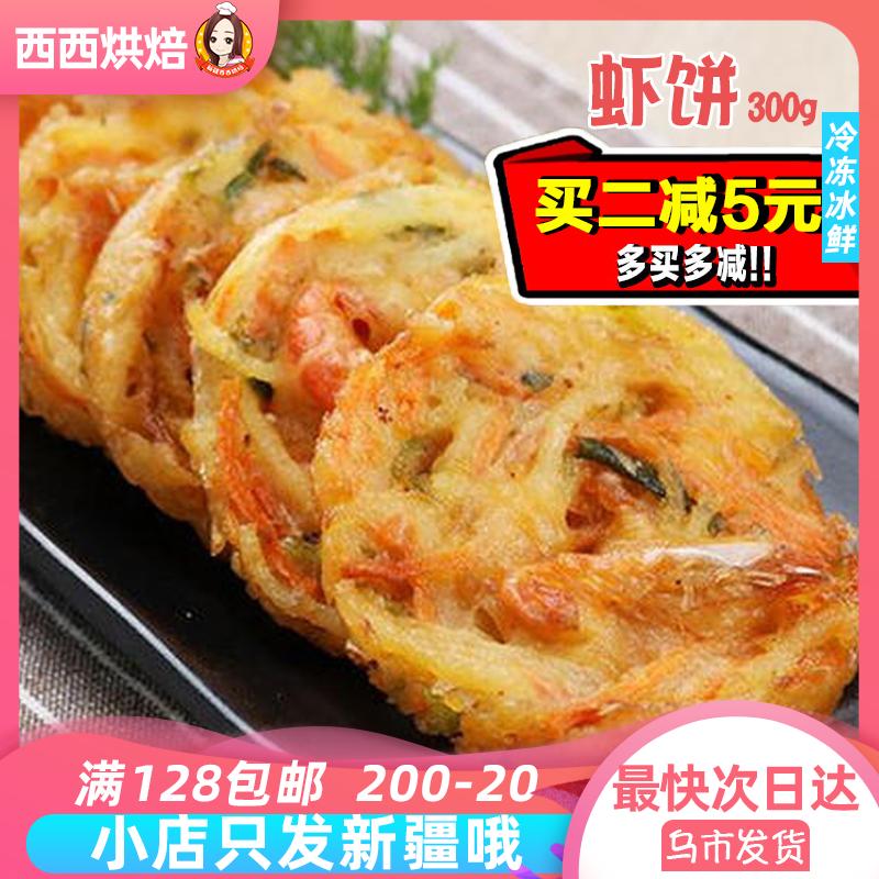 翰翔米兰虾饼300g蔬菜鲜虾饼海鲜速冻家庭特色半成品家庭油炸小吃