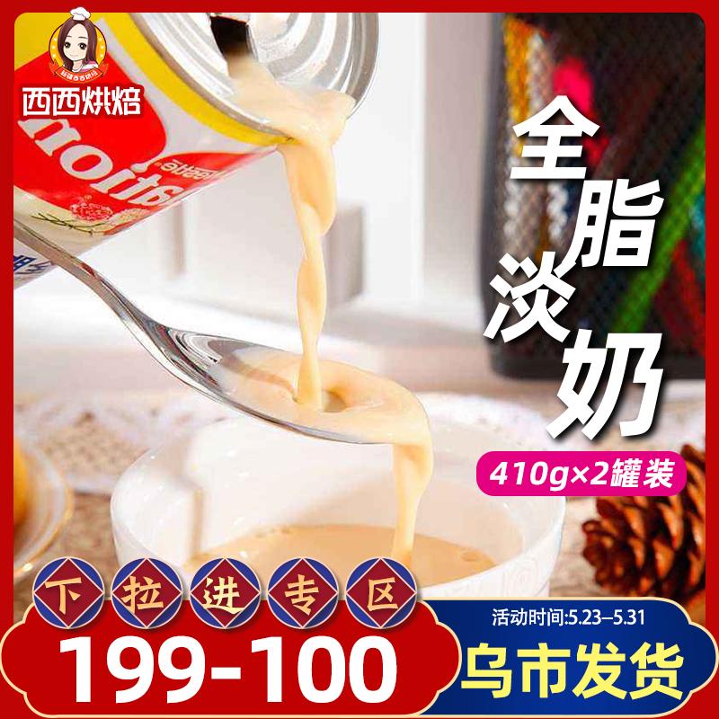 三花全脂淡奶炼奶淡炼乳奶茶雀巢咖啡伴侣甜品烘焙原料全脂炼乳奶