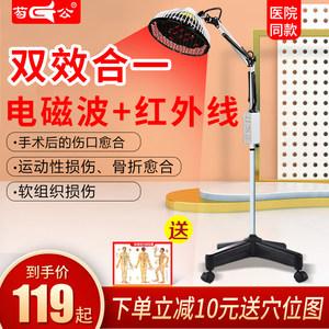 医用烤灯远红外线理疗灯烤电灯家用关节腰椎神灯特定电磁波治疗器