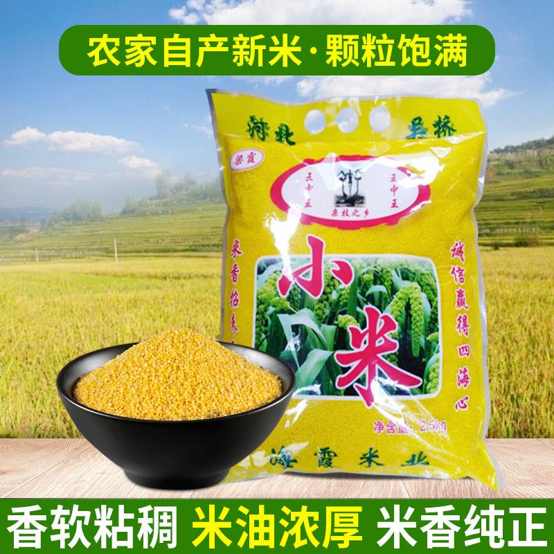 黄小米粥小黄米糯新米5斤农家特级宝宝新米脂沧州特产杂粮月子粥