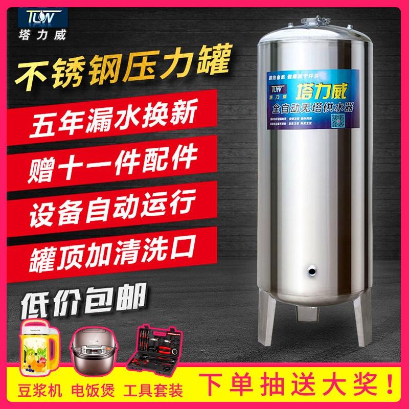 用水塔井水工业.水罐水桶压力罐水容器洗澡高楼家庭增压校园花园
