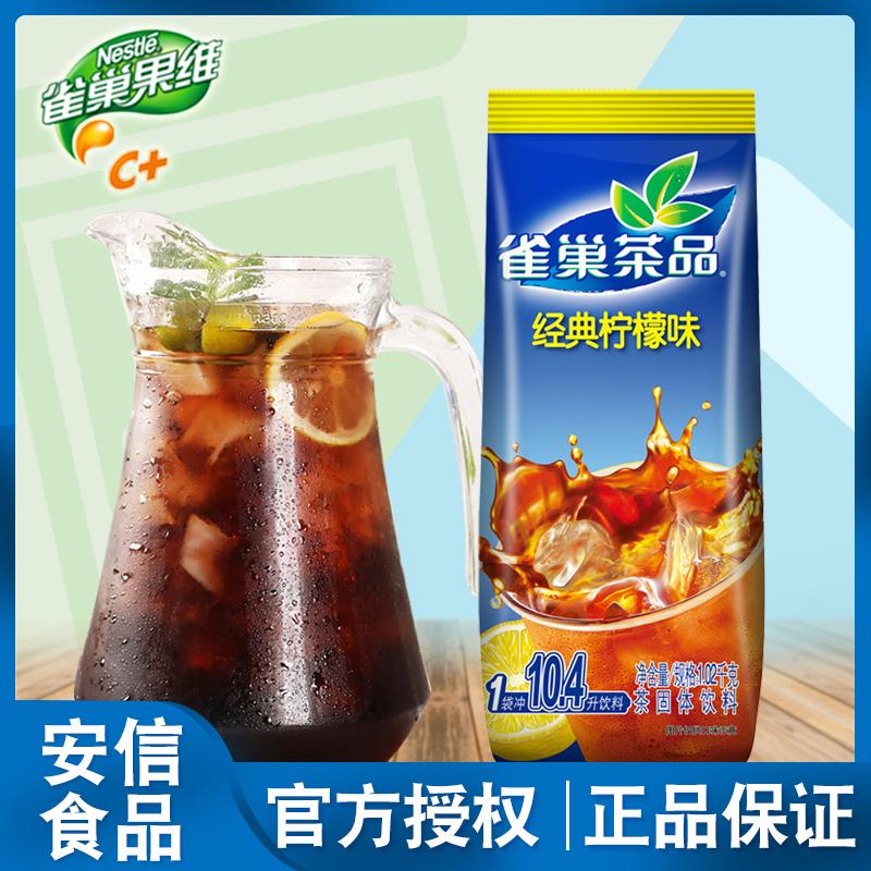 Nestle Bingshuang tea instant Nestle lemon tea powder beverage brewing ice black tea powder beverage juice powder powder powder bag