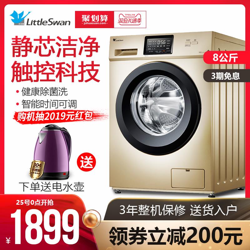 小天鹅8KG10公斤全自动变频静音节能滚筒家用洗衣机TG80V20DG5