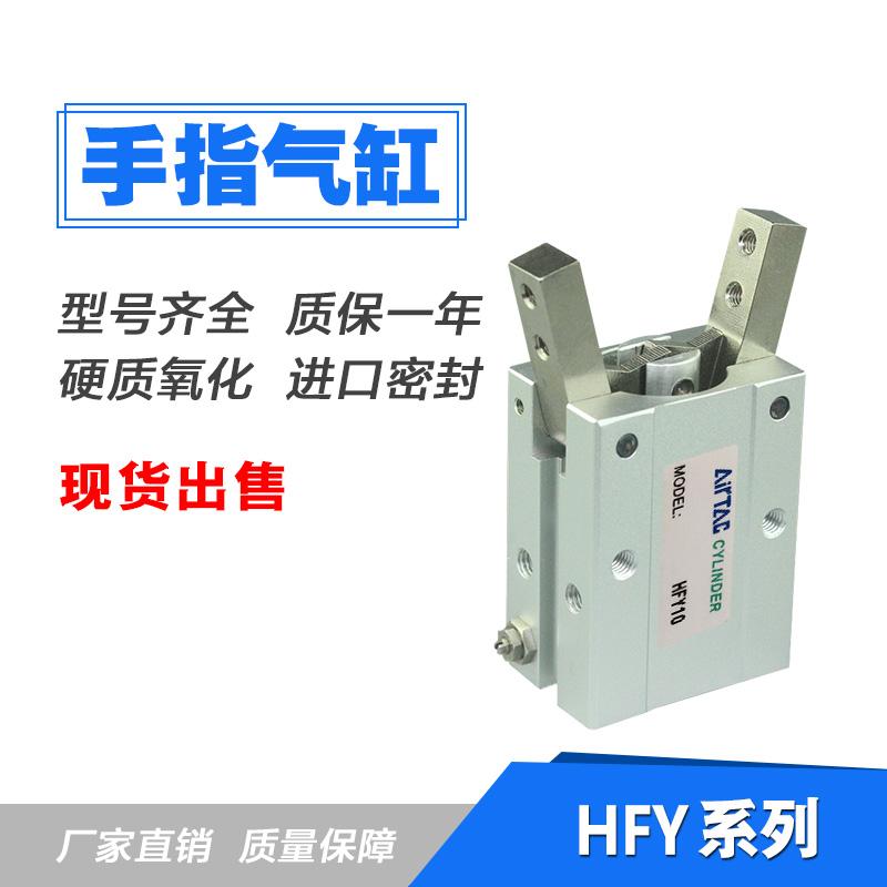 亚德客手指气爪气缸HFTY16 HFY6 HFY10 HFY16 HFY20 HFY25 HFY32