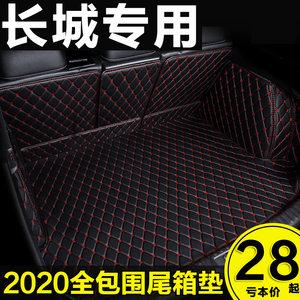 长城c20r/c30炫丽c50/m2/m4/ds6/5/7专用全包围汽车后备箱尾箱垫