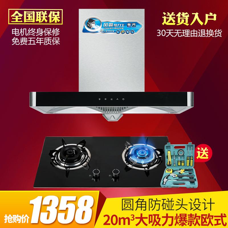 特价日本樱花(中国)科技有限公司欧式顶吸式抽吸油烟机烟灶套装