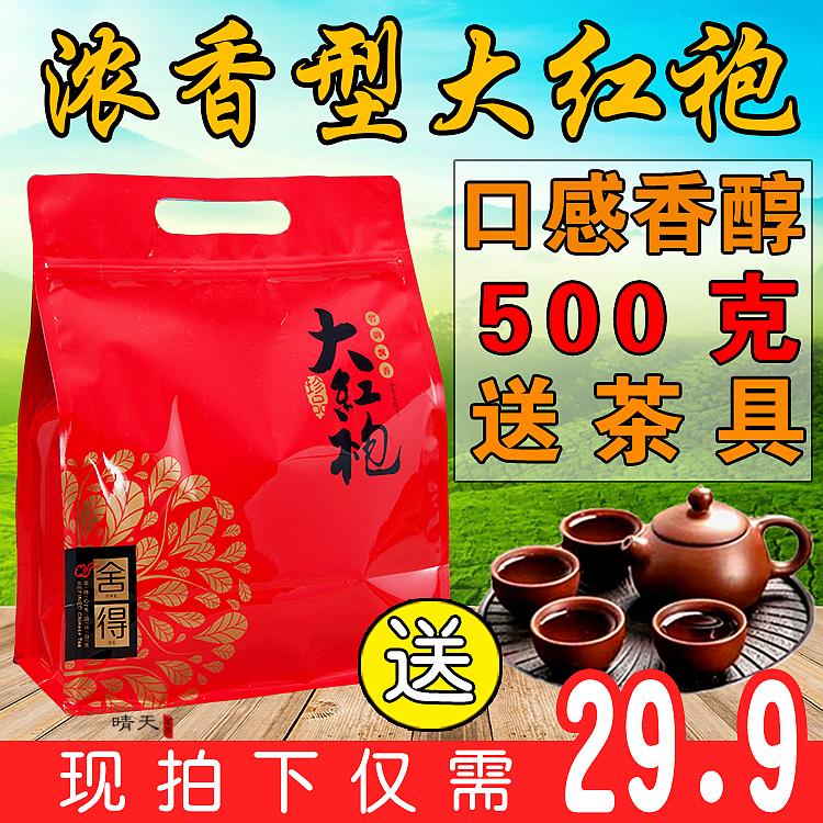 买就送茶具大红袍袋装春茶