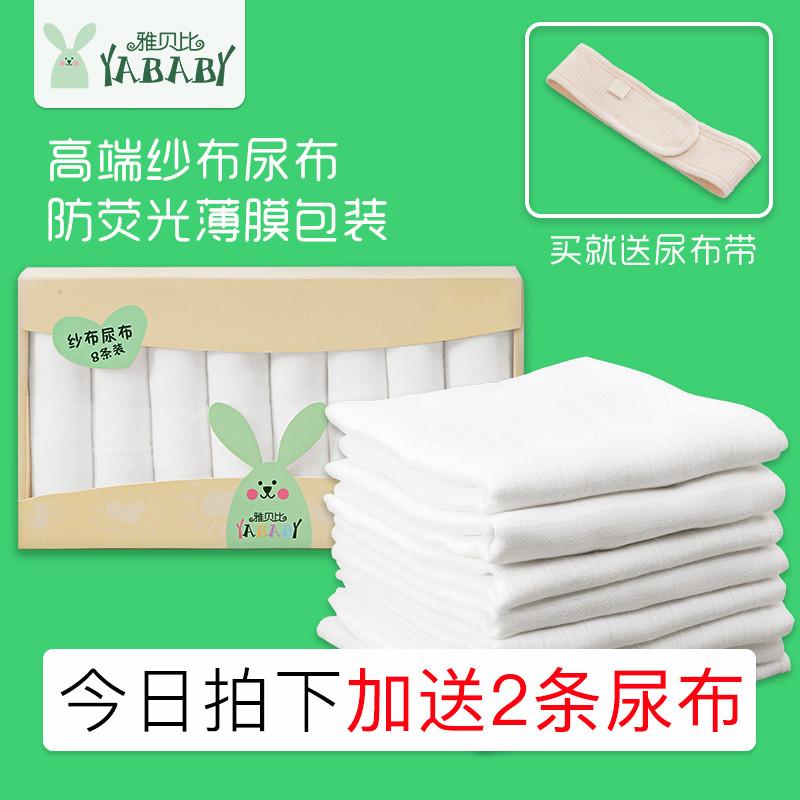 雅贝比新生婴儿尿布纯棉介子夏季透气100%全棉宝宝纱布可洗尿片布
