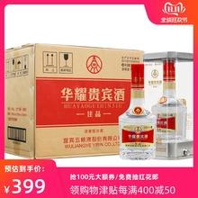 五糧液股份出品華耀貴賓佳品 52度濃香型白酒500ml*6瓶禮盒酒整箱