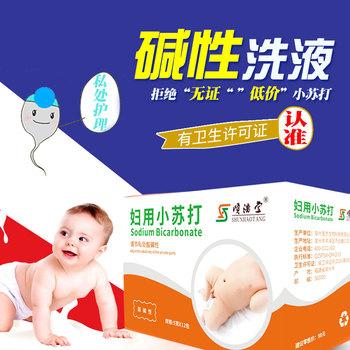 孕前 准备 认准卫生许可证号