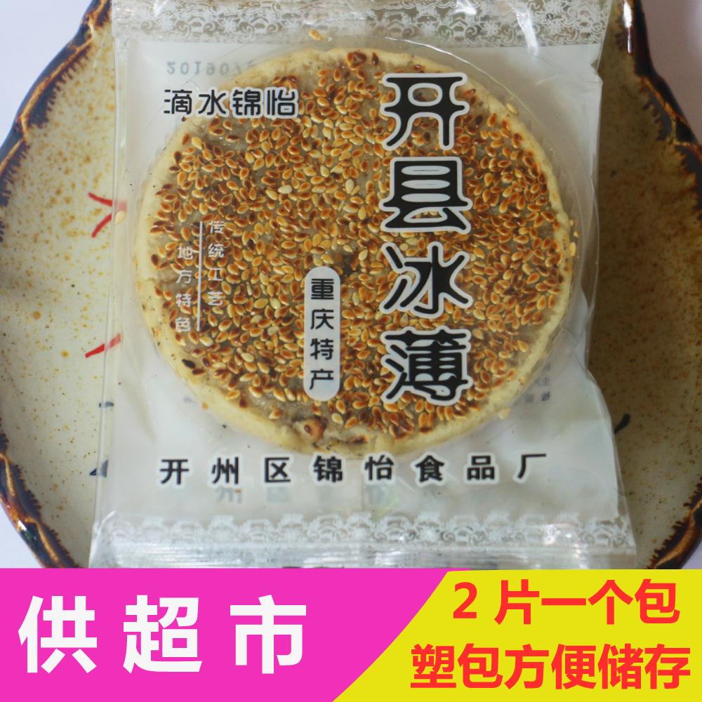 重庆开州冰薄月饼开县冰皮月饼万州月饼老式传统桔红麻饼滴水锦怡