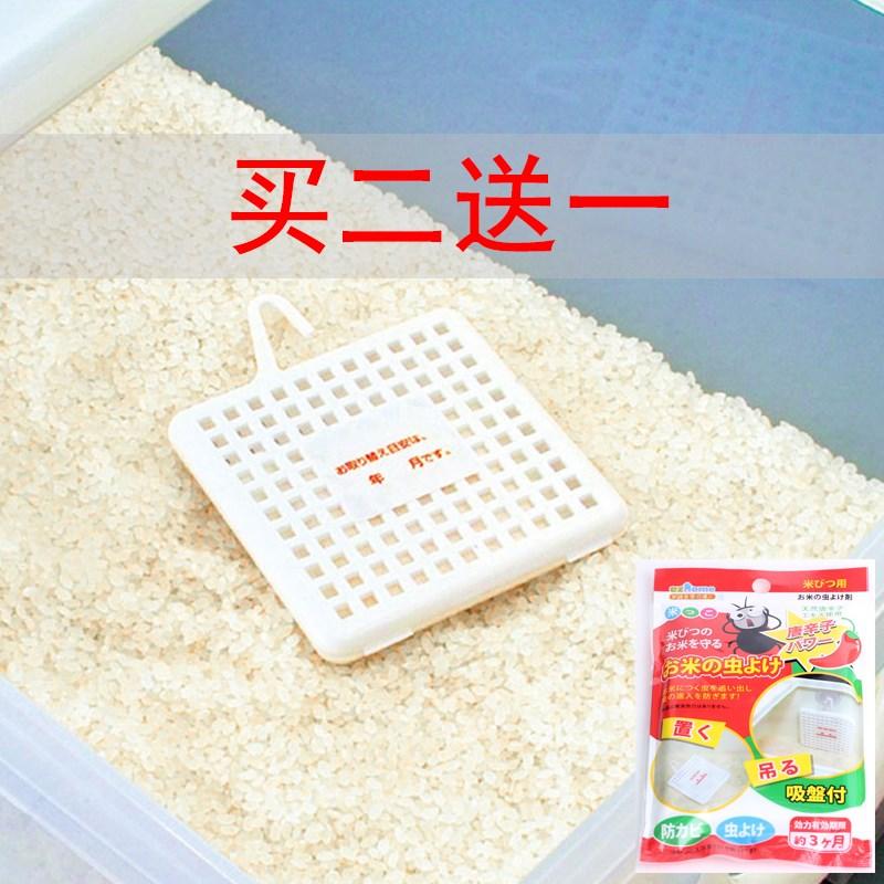 家庭用食糧防虫剤小麦とうもろこし米の種小麦粉虫駆除剤穀物倉庫に保管されている穀物の虫食い