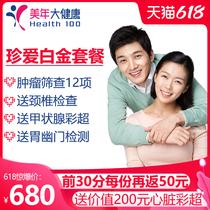 美年大健康体检套餐卡女士男士通用父母青中老年北京上海成都天津