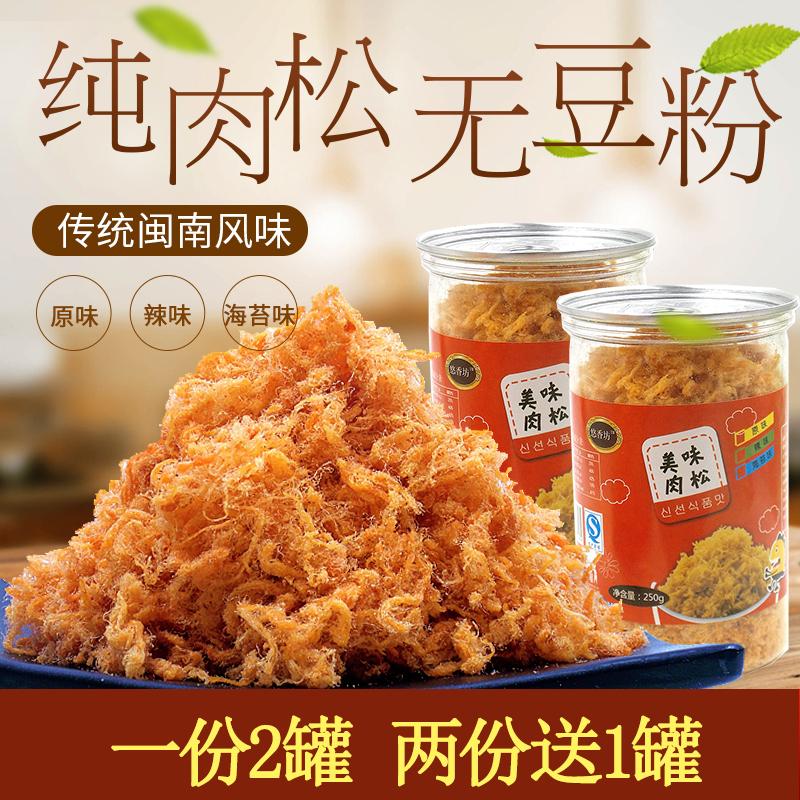 悠香坊纯肉松罐装500g儿童营养肉松寿司专用蛋黄酥肉松原味海苔