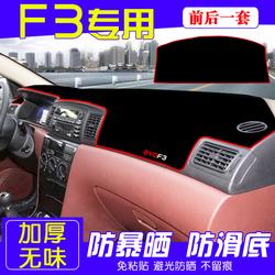 比亚迪F3避光垫f3r专用中控装饰仪表台防晒遮阳垫内饰改装配件新