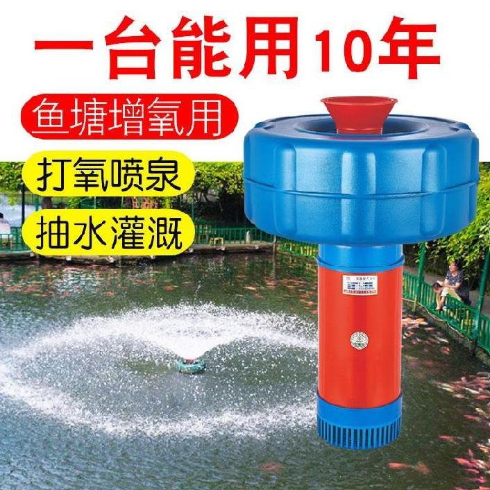 大型养殖增氧气泵充氧机漂浮虾池喷泉泵充氧器喷泉式灌溉泵水产