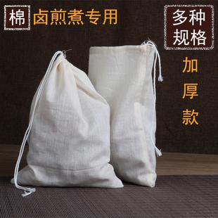 大号10个20*25cm纯棉纱布袋过滤袋卤料袋煲汤袋中药煎药袋料包袋