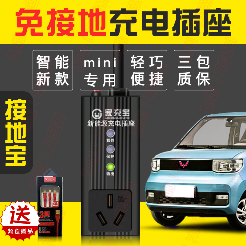 五菱宏光miniEV宝骏E100E200接地宝新能源车免地线充电家充宝插座
