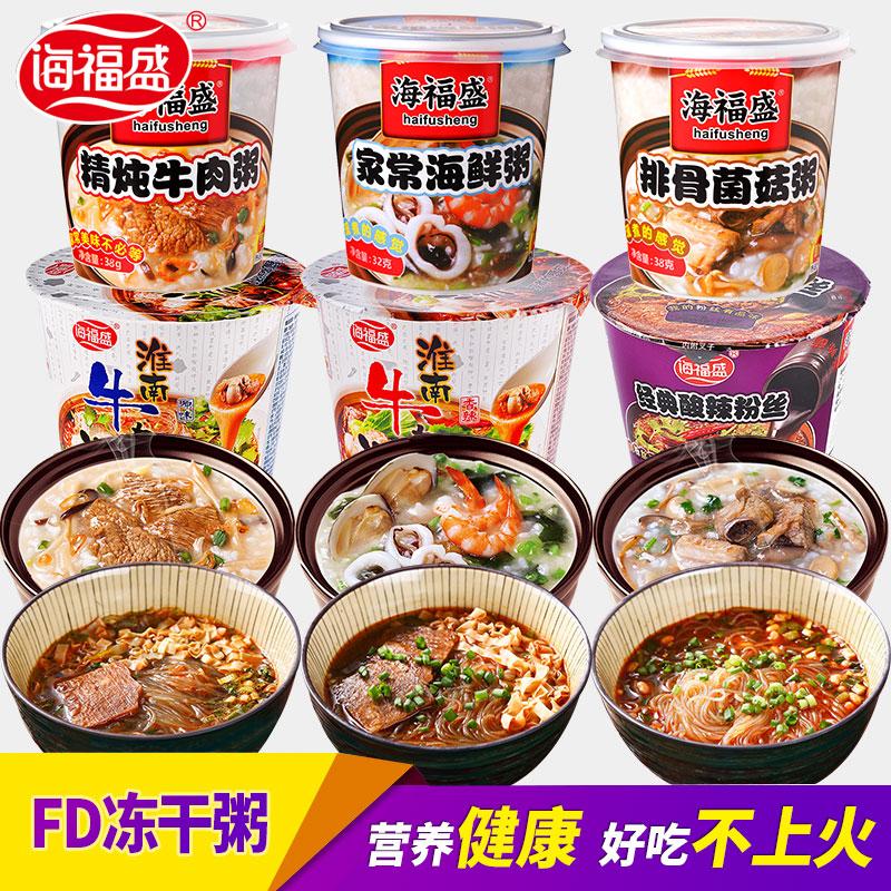 海福盛速食粥早餐粥淮南牛肉汤粉丝6桶组合 冲泡即食代餐宵夜早饭