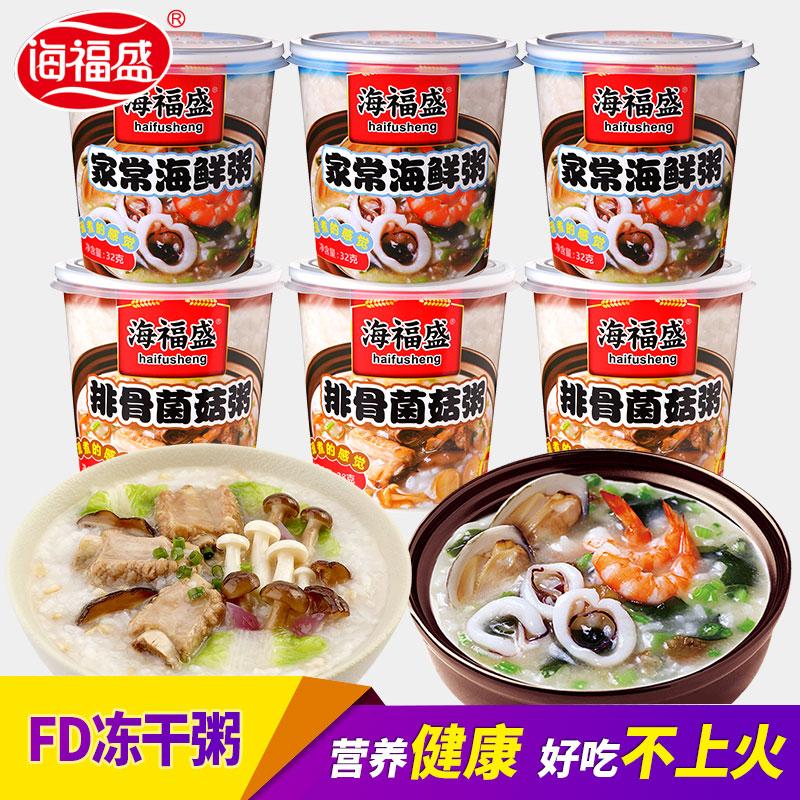 海福盛排骨海鲜粥6杯组合 冲泡即食营养早餐宵夜食品速食代餐粥