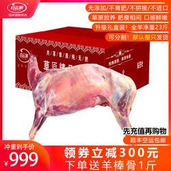 白云飘烤全羊整只23斤内蒙新鲜羊排