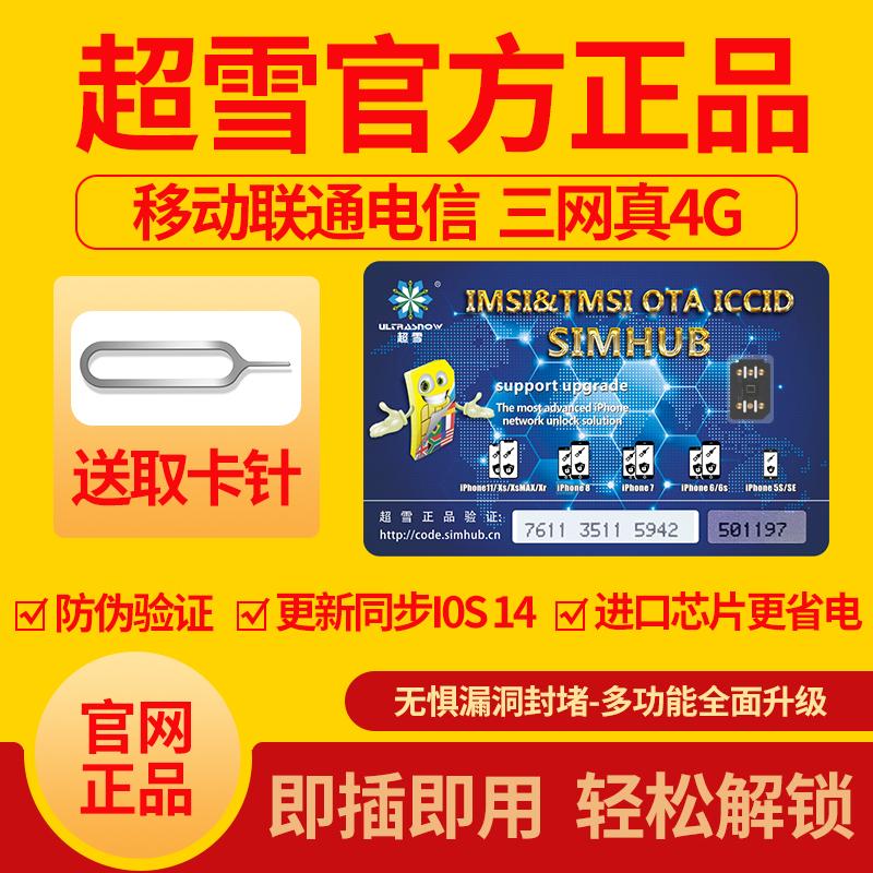 超雪卡贴美版苹果日版iPhoneXS/7Plus/6S/5SE/8plus电信移动联通4G苹果手机通用告别卡贴IOS14黑编辑解ICCID图片