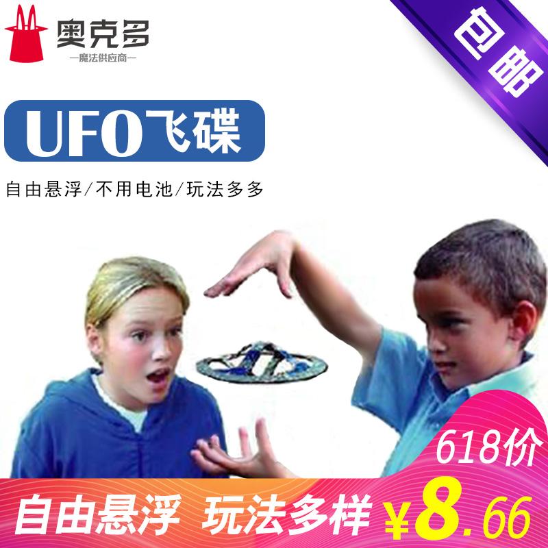 包郵UFO 懸浮飛碟 空中漂浮 飄浮 兒童魔術道具近景玩具舞臺套裝