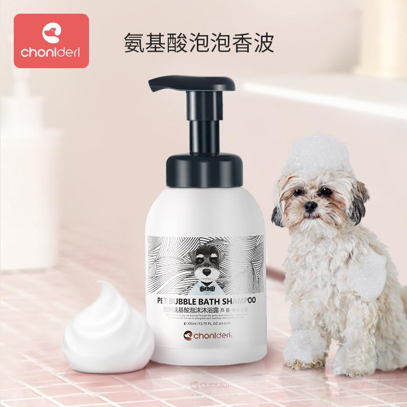 狗狗沐浴露泰迪金毛比熊香波洗澡液杀菌除臭止痒宠物通专用品幼犬