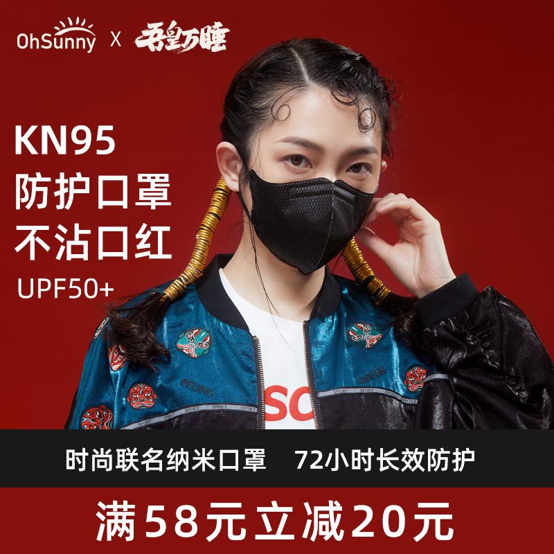 ohsunny吾皇万睡纳米防护口罩黑kp95透气女神时尚防晒口罩男潮款