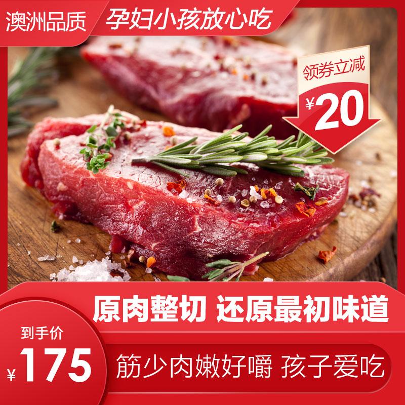 简淡 澳洲原肉整切牛排10片套餐黑椒牛肉菲力牛排儿童厚菲力西冷,可领取20元天猫优惠券