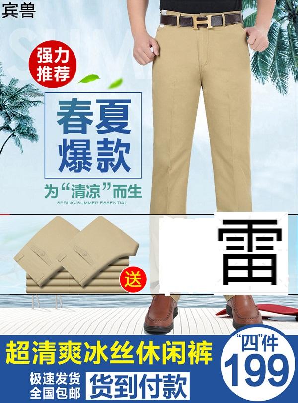 宾兽唐仁马歌赛尔4条199元中老年全棉休闲裤天仁梦宽松商务男西裤