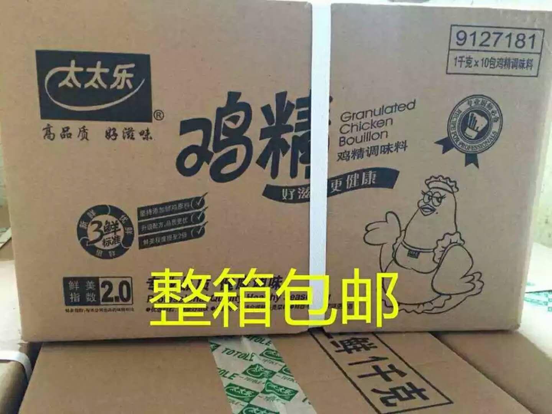 正品太太乐鸡精1000g 三鲜鸡精批调发味料整箱特价包邮 替代味精