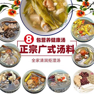 陈太靓汤煲汤料干货炖汤材料包正宗广东滋补膳食营养食材新品