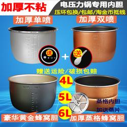 半球双喜电压力锅内胆2L2.5L2.8L4L5L6L升不粘锅胆双喷加厚通用型