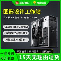 HP惠普Z620二手圖形工作站48核至強E52696v2雙路渲染服務器主機