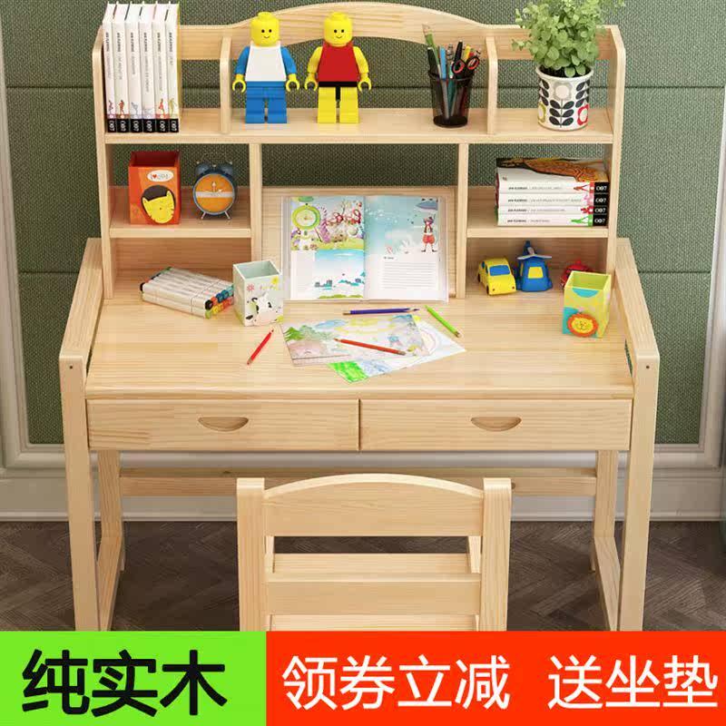 ��木�和��W�桌可升降�和���桌小�W生��字桌椅套�b松木家用�n桌椅