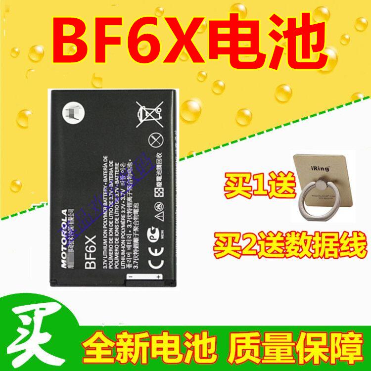 适用MOTO摩托罗拉 XT882电池 MT870电池 XT862电池 BF6X手机电板