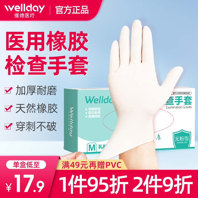 Vader medical examination gloves disposable doctor rubber latex nitrile PVC surgery medical surgery