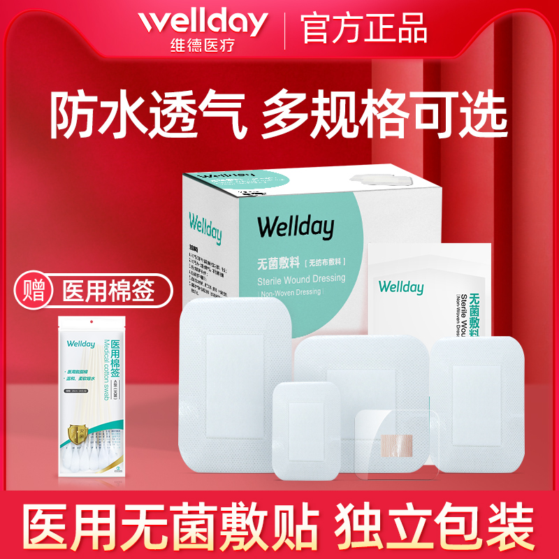 Aseptic dressing medical chest dressing large band aid wound dressing increase wound dressing waterproof navel paste protection