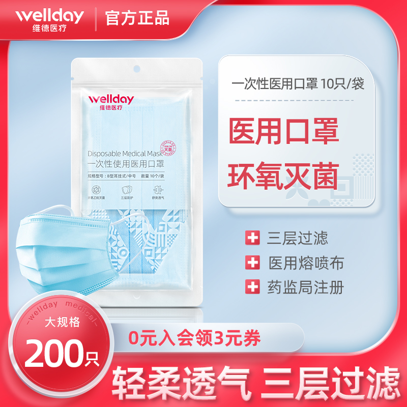 Vader medical mask disposable sterile dustproof breathable adult protection pharmacy flagship store 50