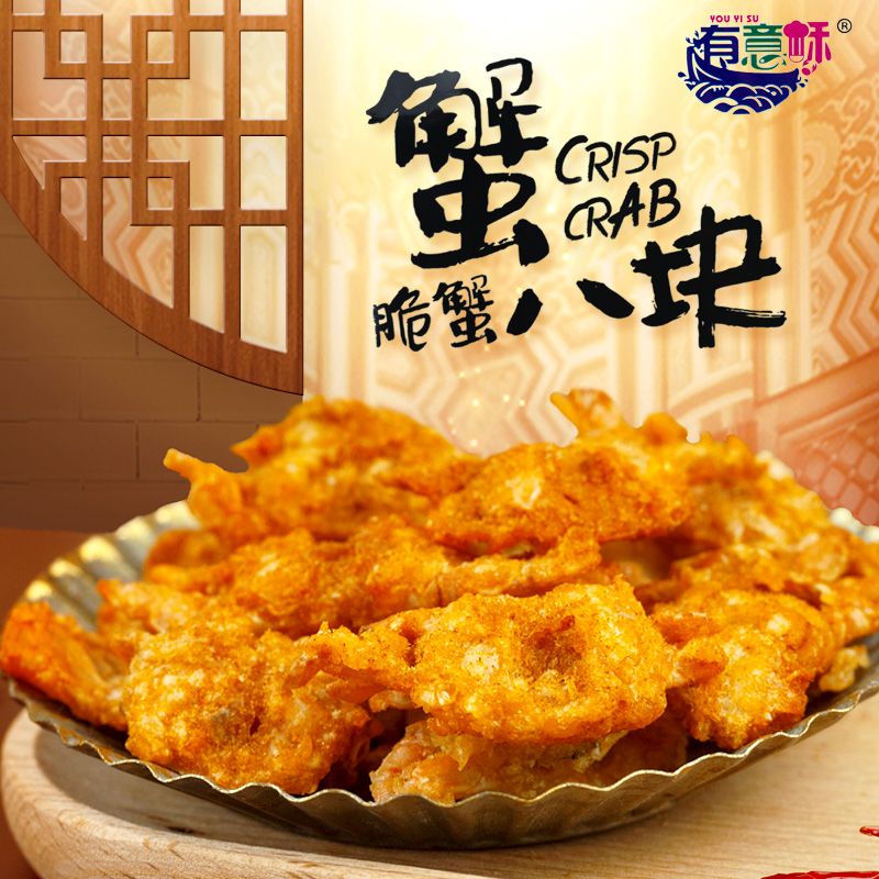 Seafood snack ready to eat healthy snack for pregnant women and children