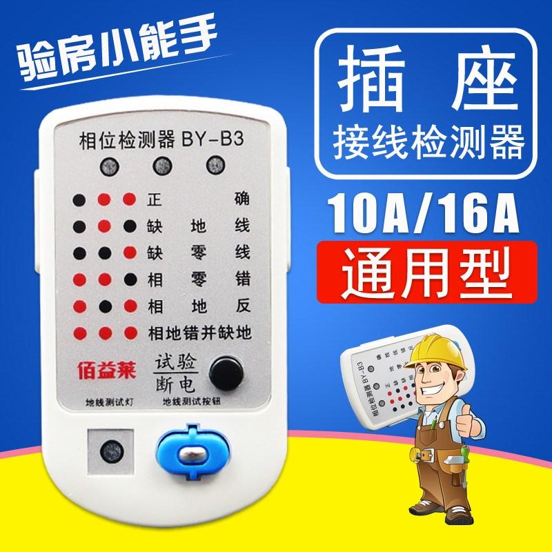 插座电源极性测器检查器装其它仪表仪器潢装修电路检测电工