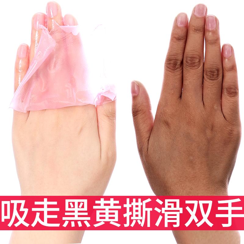 撕拉手膜去除手上老茧却祛死皮角质修护粗糙暗黄手部保养护理手摸